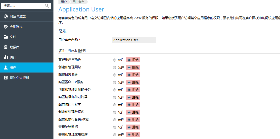 Application_user_role